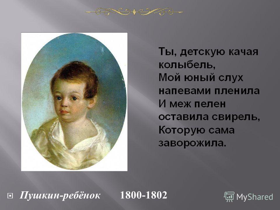Пушкин - ребёнок 1800-1802