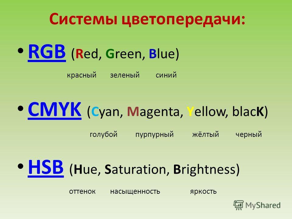 Системы цветопередачи: RGB (Red, Green, Blue) CMYK (Cyan, Magenta, Yellow, blacK) HSB (Hue, Saturation, Brightness) красныйзеленыйсиний черныйжёлтыйпурпурныйголубой оттенокнасыщенностьяркость