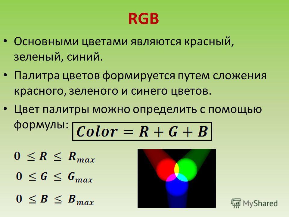 RGB Основными цветами являются красный, зеленый, синий. Палитра цветов формируется путем сложения красного, зеленого и синего цветов. Цвет палитры можно определить с помощью формулы: