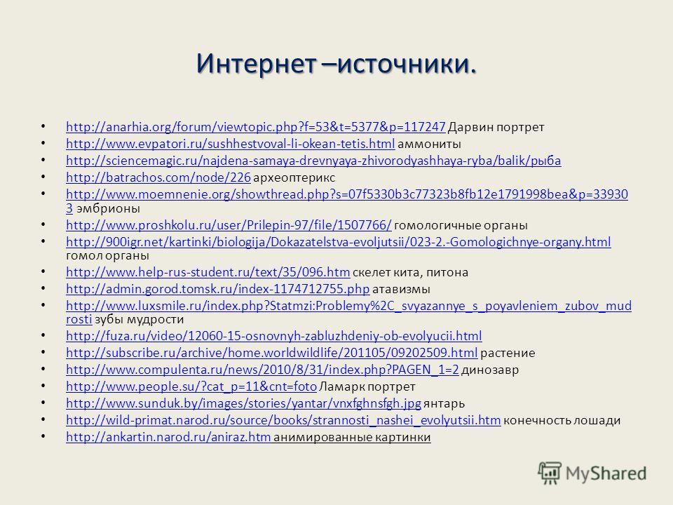Интернет –источники. http://anarhia.org/forum/viewtopic.php?f=53&t=5377&p=117247 Дарвин портрет http://anarhia.org/forum/viewtopic.php?f=53&t=5377&p=117247 http://www.evpatori.ru/sushhestvoval-li-okean-tetis.html аммониты http://www.evpatori.ru/sushh