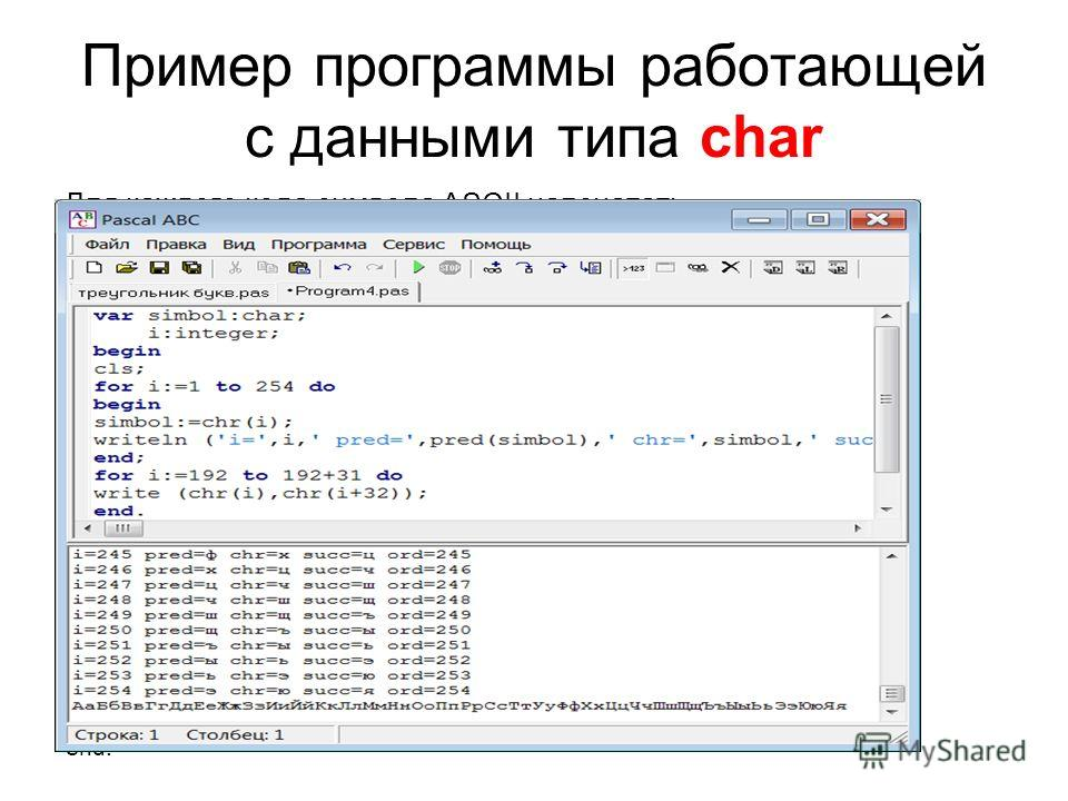 Пример программы работающей с данными типа char Для каждого кода символа ASCII напечатать 1.предшествующий символ 2.символ соответствующий коду 3.последующий символ 4.по символу определить его ASCII номер Напечатать символы русского алфавита в одну с