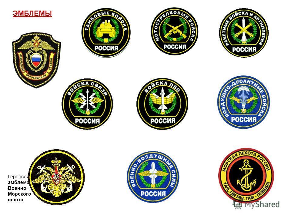 ЭМБЛЕМЫ Гербовая эмблема Военно- Морского флота