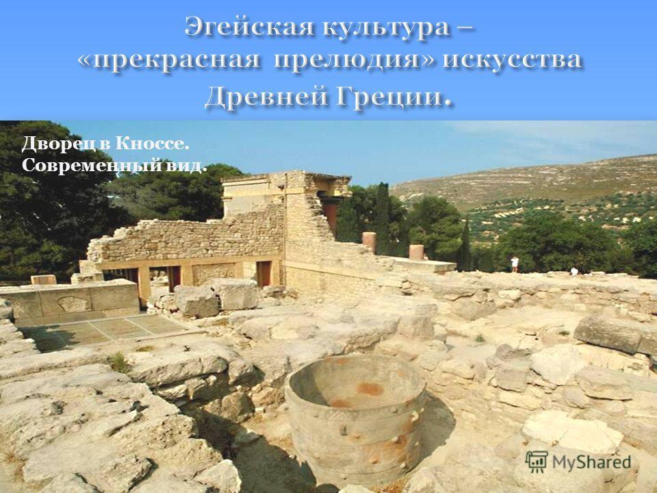 * Крито - микенский ( Эгейский ) III – II тыс. до н. э. * Гомеровский XI - VIII вв. до н. э. * Архаика VII - VI вв. до н. э. * Классика V - IV вв. до н. э. * Эллинизм III - I вв. до н. э Античный Antiguus- ( от лат. « древний »). Термин употребляется