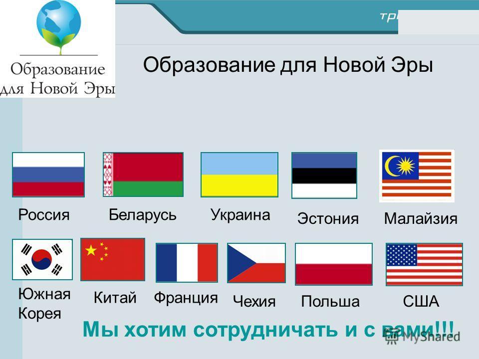Образование для Новой Эры БеларусьУкраина СШАПольша Россия Южная Корея Китай Эстония Чехия Франция Мы хотим сотрудничать и с вами!!! Малайзия