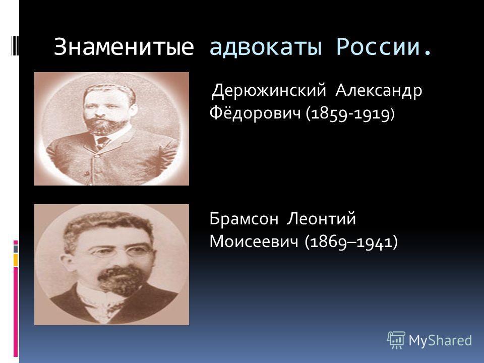 Знаменитые адвокаты России. Дерюжинский Александр Фёдорович (1859-1919 ) Брамсон Леонтий Моисеевич (1869–1941)
