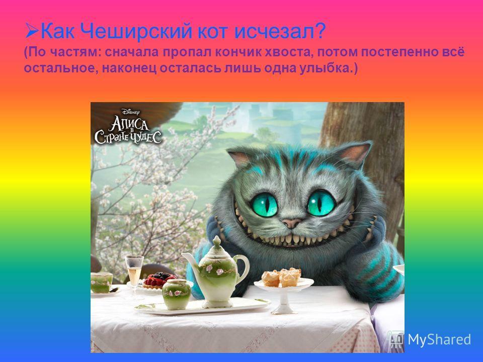 Почему мышь не хотела разговаривать с Алисой ? ( потому что Алиса говорила о кошках и собаках)