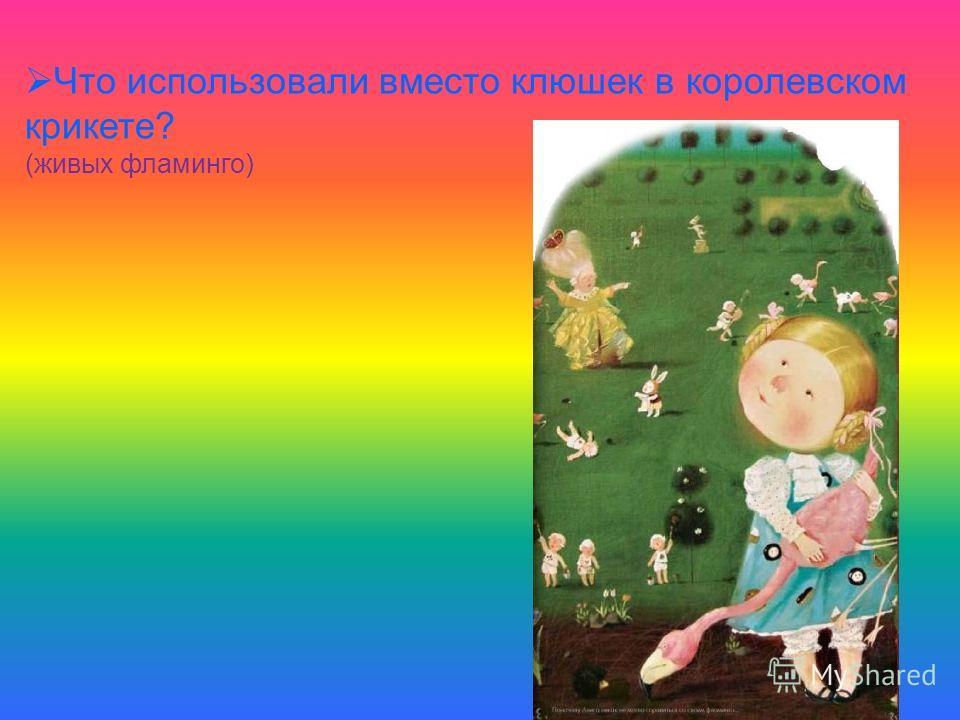 Какие знания таблицы умножения продемонстрировала Алиса? (Четырежды пять- двенадцать, четырежды шесть- тринадцать.)