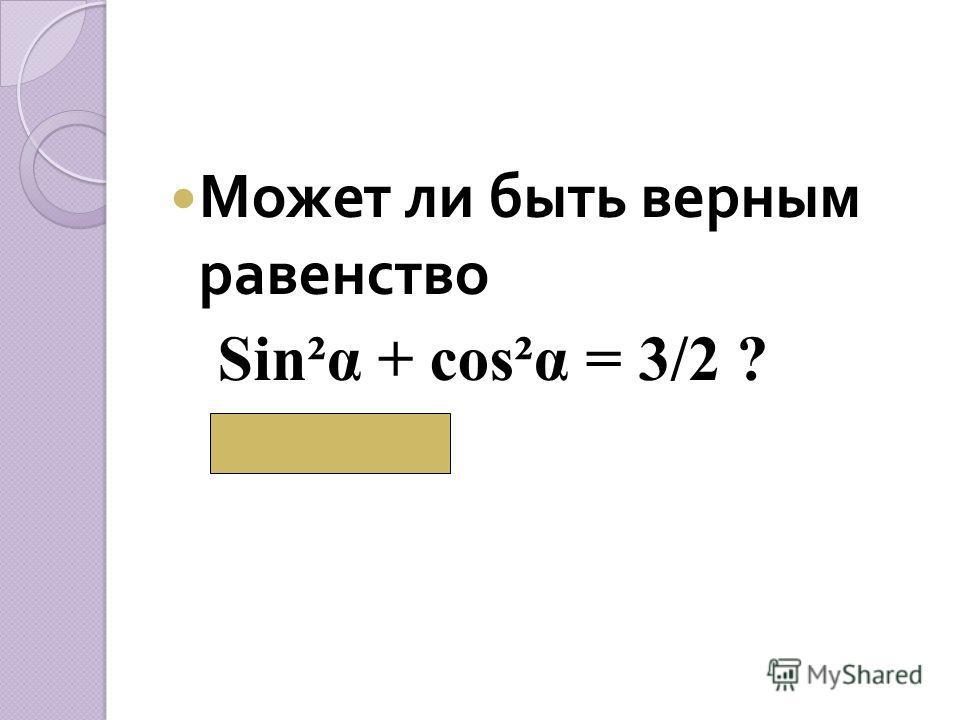 Определите знак значения функции tg 200˚ ( «+»)