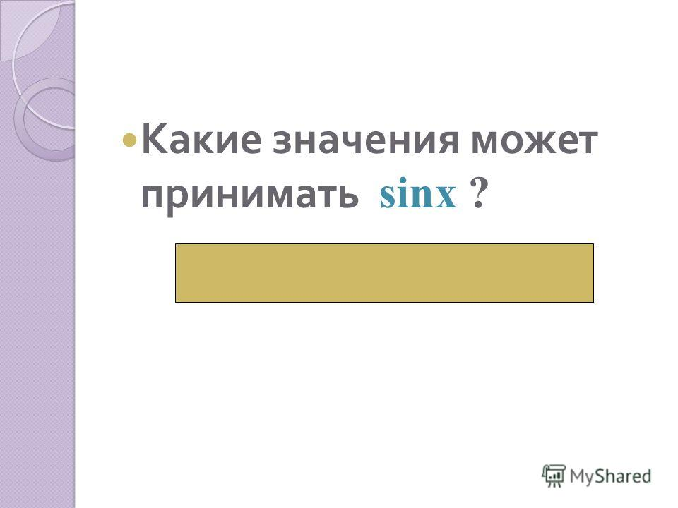 Вычислите Sin²α + tgαсtgα + cos²α ( 2)