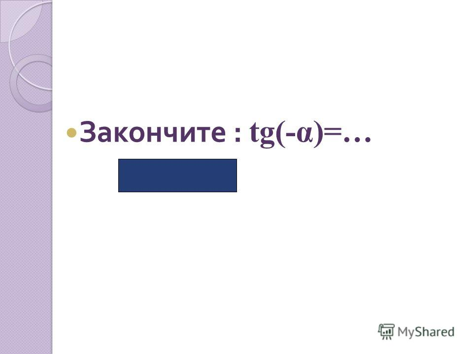 Закончите предложение : Sin(π-α)=… (Sin α )