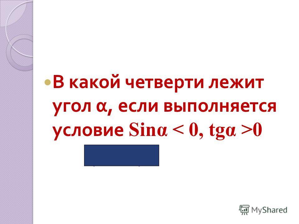 Вычислите Sin7π ( 0 )