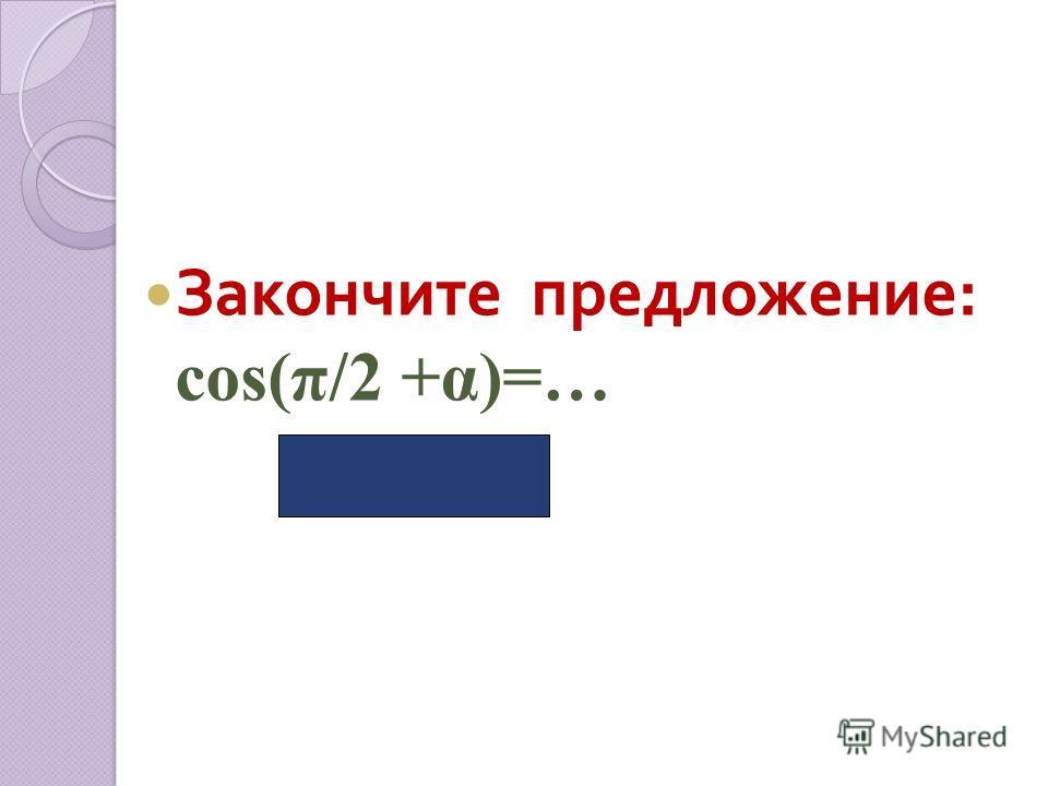 В какой четверти лежит угол α, если выполняется условие Sinα 0 (в III )