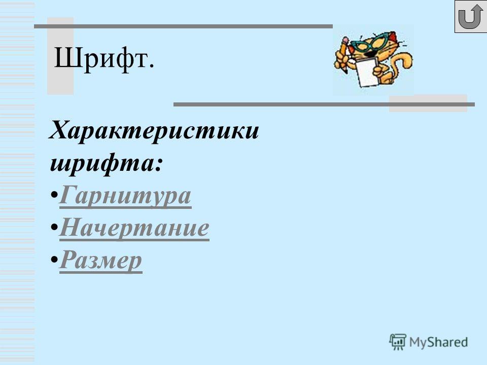 Характеристики шрифта: Гарнитура Начертание Размер Шрифт.