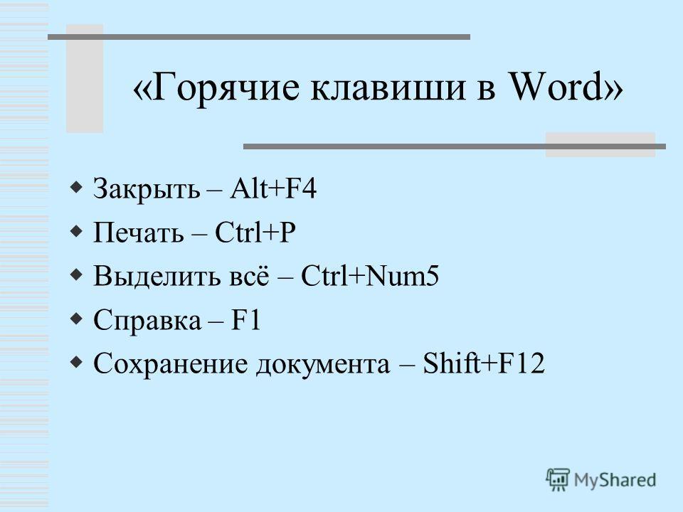 «Горячие клавиши в Word» Закрыть – Alt+F4 Печать – Ctrl+P Выделить всё – Ctrl+Num5 Справка – F1 Сохранение документа – Shift+F12