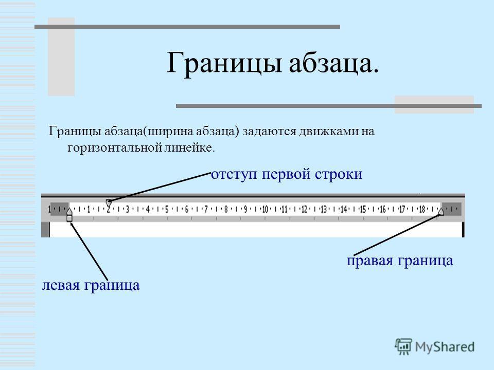 Границы абзаца. Границы абзаца(ширина абзаца) задаются движками на горизонтальной линейке. правая граница левая граница отступ первой строки