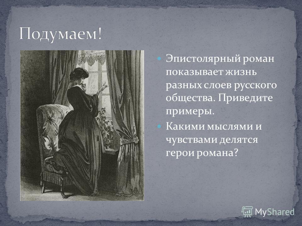Эпистолярный роман показывает жизнь разных слоев русского общества. Приведите примеры. Какими мыслями и чувствами делятся герои романа?