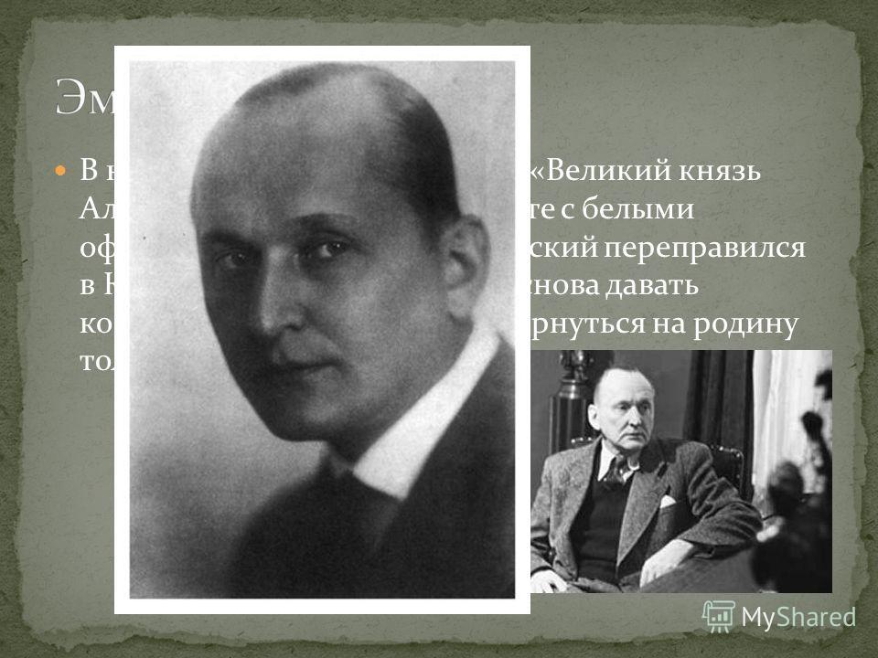 В ноябре 1920 года на пароходе «Великий князь Александр Михайлович», вместе с белыми офицерами, Александр Вертинский переправился в Константинополь, где начал снова давать концерты. Вертинский смог вернуться на родину только в ноябре 1943 года.