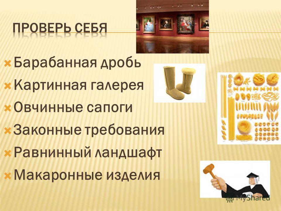 Барабанная дробь Картинная галерея Овчинные сапоги Законные требования Равнинный ландшафт Макаронные изделия