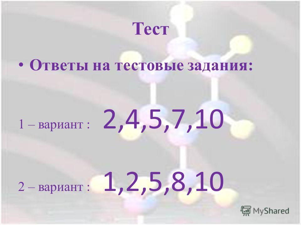 Тест Ответы на тестовые задания: 1 – вариант : 2,4,5,7,10 2 – вариант : 1,2,5,8,10