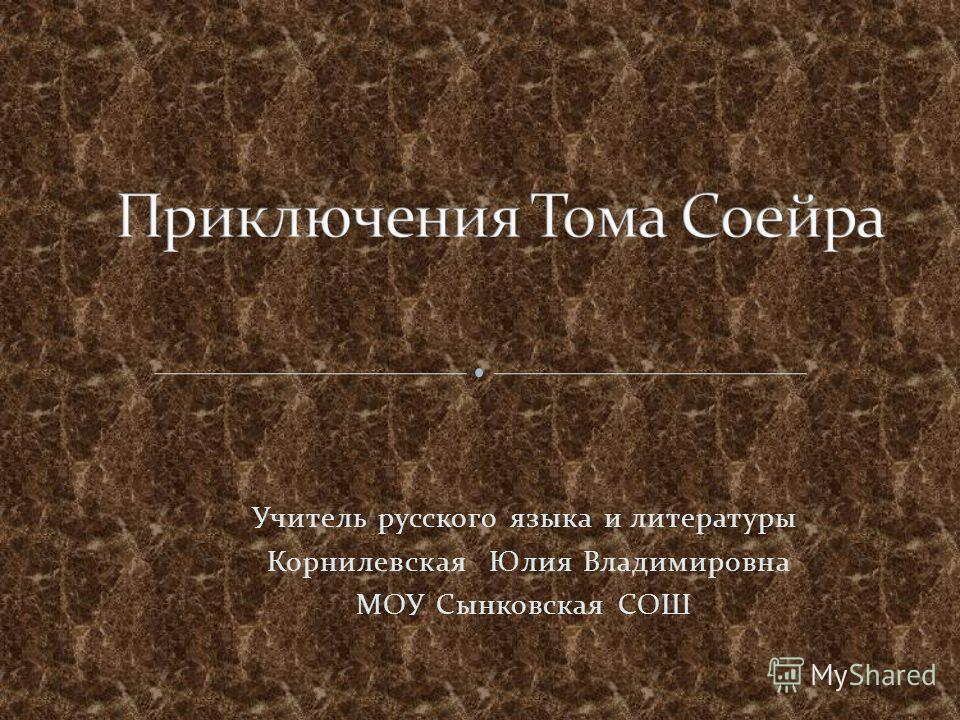 Учитель русского языка и литературы Корнилевская Юлия Владимировна МОУ Сынковская СОШ