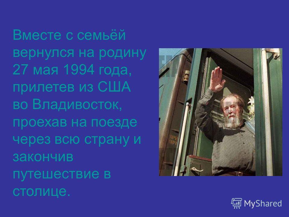 Вместе с семьёй вернулся на родину 27 мая 1994 года, прилетев из США во Владивосток, проехав на поезде через всю страну и закончив путешествие в столице.