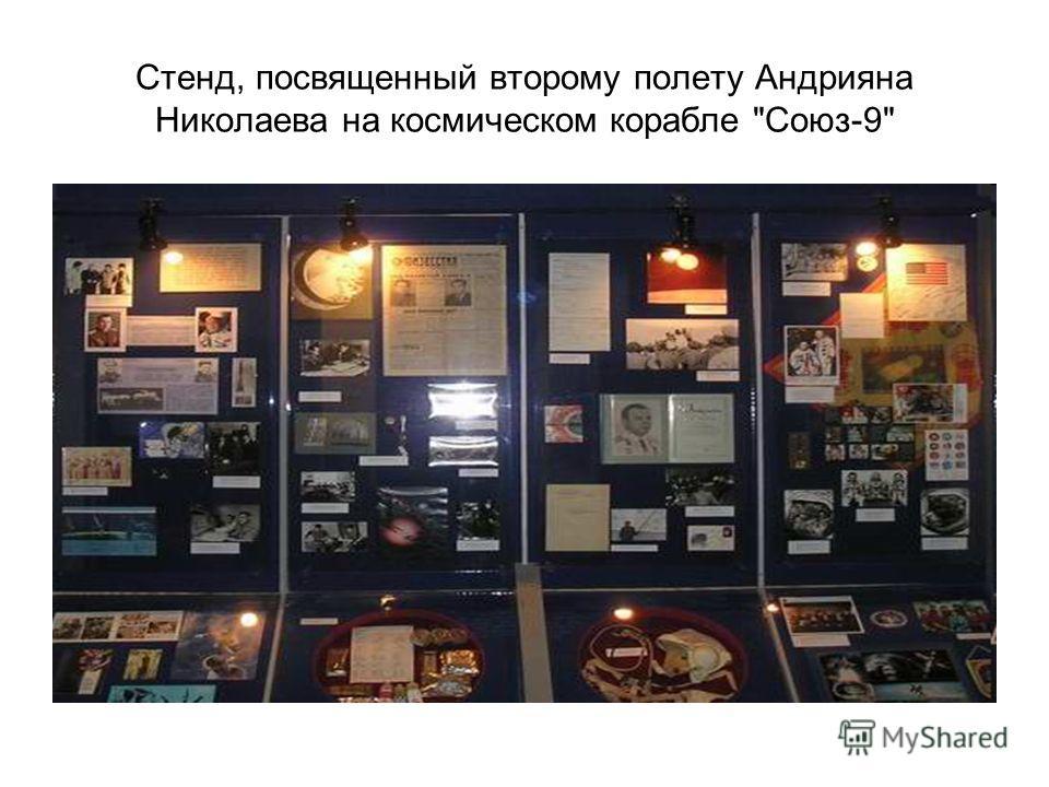 Стенд, посвященный второму полету Андрияна Николаева на космическом корабле Союз-9