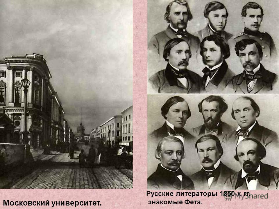 А.А.Фет родился в Орловской губернии, недалеко от города Мценска
