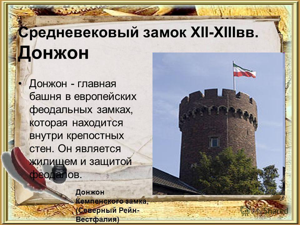 Средневековый замок XII-XIIIвв. Донжон Донжон - главная башня в европейских феодальных замках, которая находится внутри крепостных стен. Он является жилищем и защитой феодалов. Донжон Кемпенского замка, (Северный Рейн- Вестфалия)