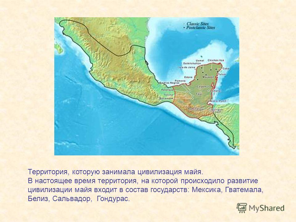 Территория, которую занимала цивилизация майя. В настоящее время территория, на которой происходило развитие цивилизации майя входит в состав государств: Мексика, Гватемала, Белиз, Сальвадор, Гондурас.