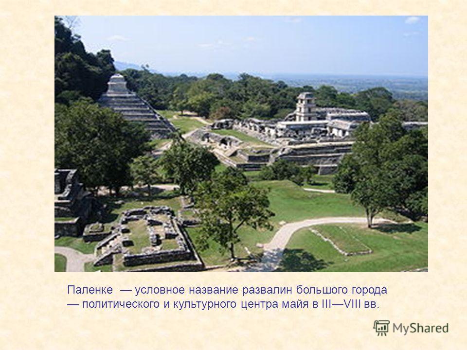 Паленке условное название развалин большого города политического и культурного центра майя в IIIVIII вв.
