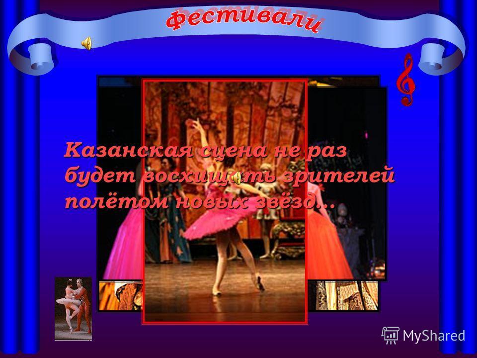 Казанская сцена не раз будет восхищать зрителей полётом новых звёзд…