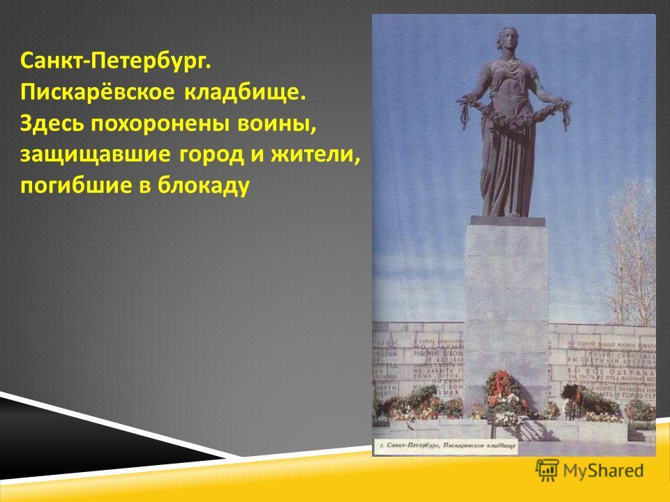 Санкт - Петербург. Пискарёвское кладбище. Здесь похоронены воины, защищавшие город и жители, погибшие в блокаду