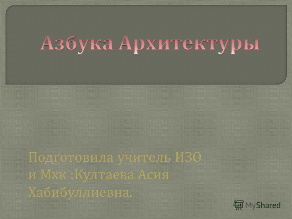 Подготовила учитель ИЗО и Мхк : Култаева Асия Хабибуллиевна.