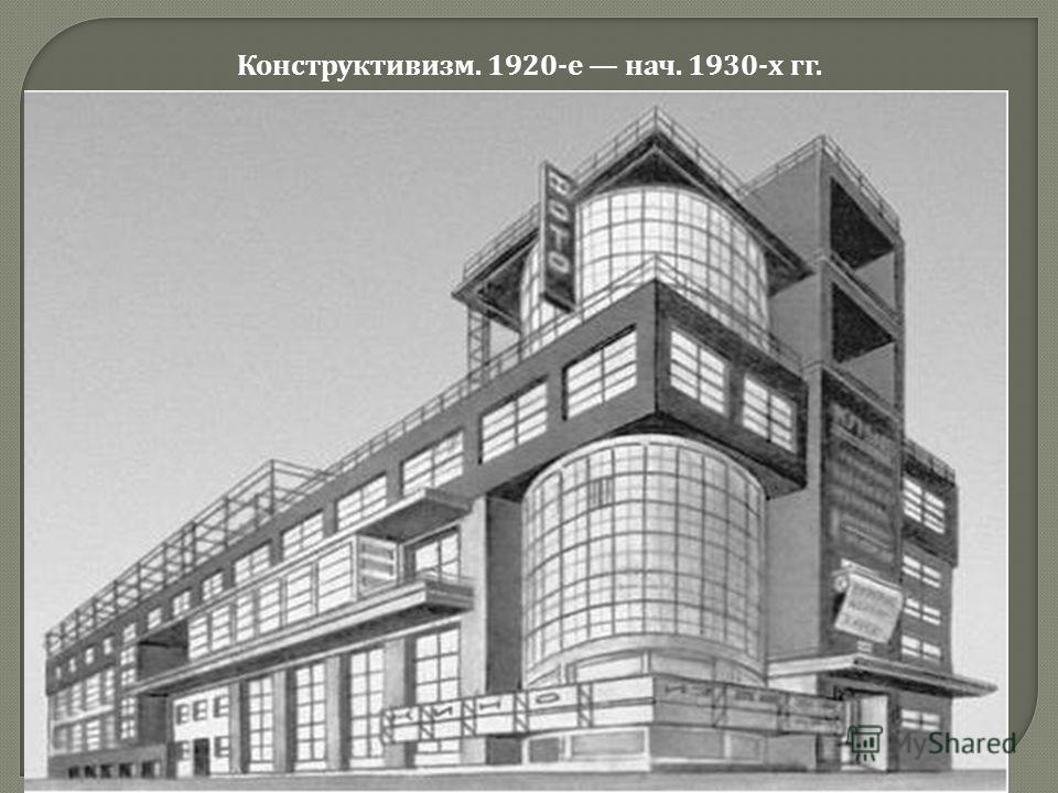 Конструктивизм. 1920- е нач. 1930- х гг.