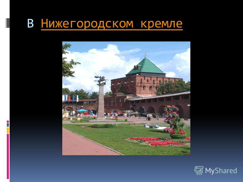 В Нижегородском кремлеНижегородском кремле