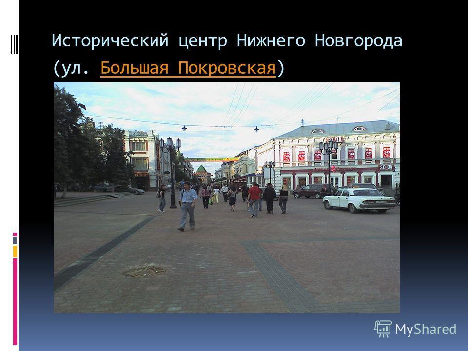 Исторический центр Нижнего Новгорода (ул. Большая Покровская)Большая Покровская