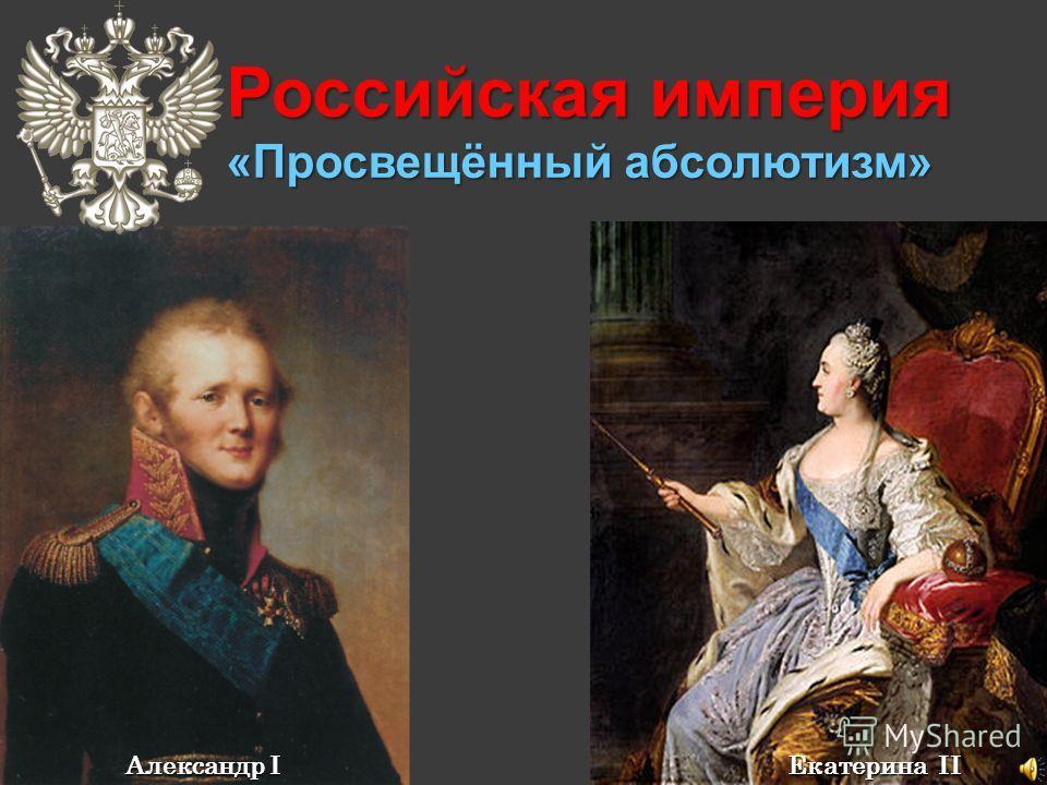 Образование Российской империи Пётр I Пётр I принимает титулы «Императора, и Отца Отечества». 1721 г.
