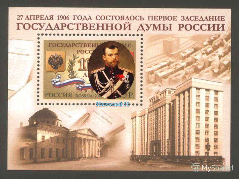 памятник «1000-летия России» скульптор М.О. Микешин 1861-62 гг. Александр II 1861 г. Отменакрепостногоправа
