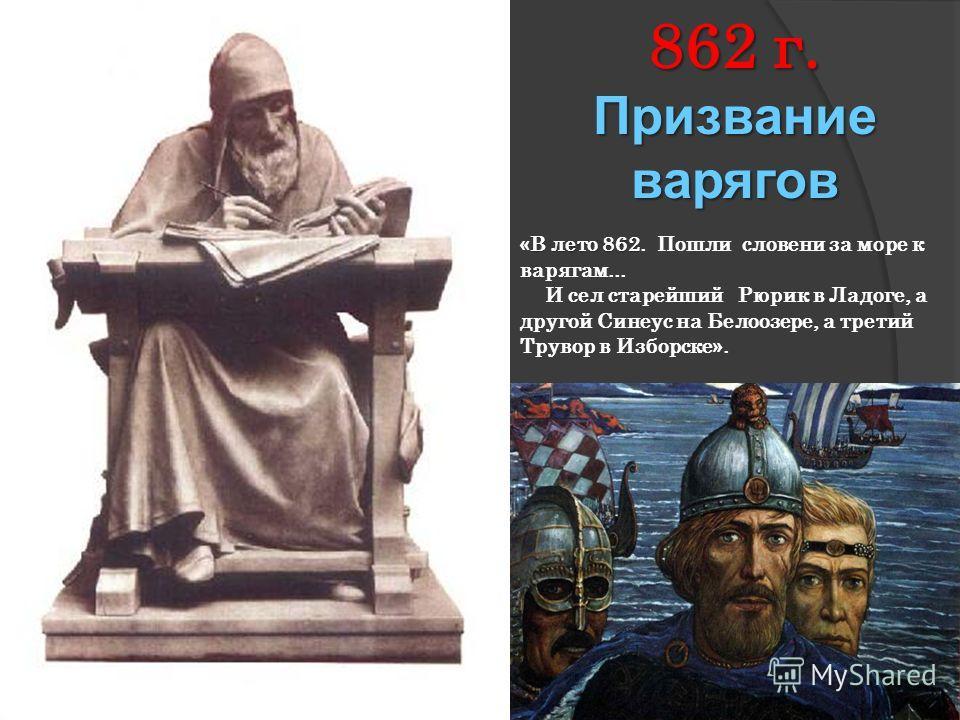 Начало российской государственности