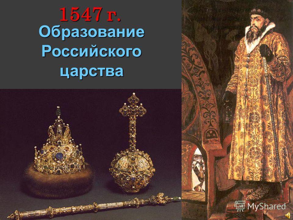 Образование Московского государства Иван III Иван III провозгласил себя преемником византийских императоров, а Москву - столицей всего православного мира, «третьим Римом». 1485 г.
