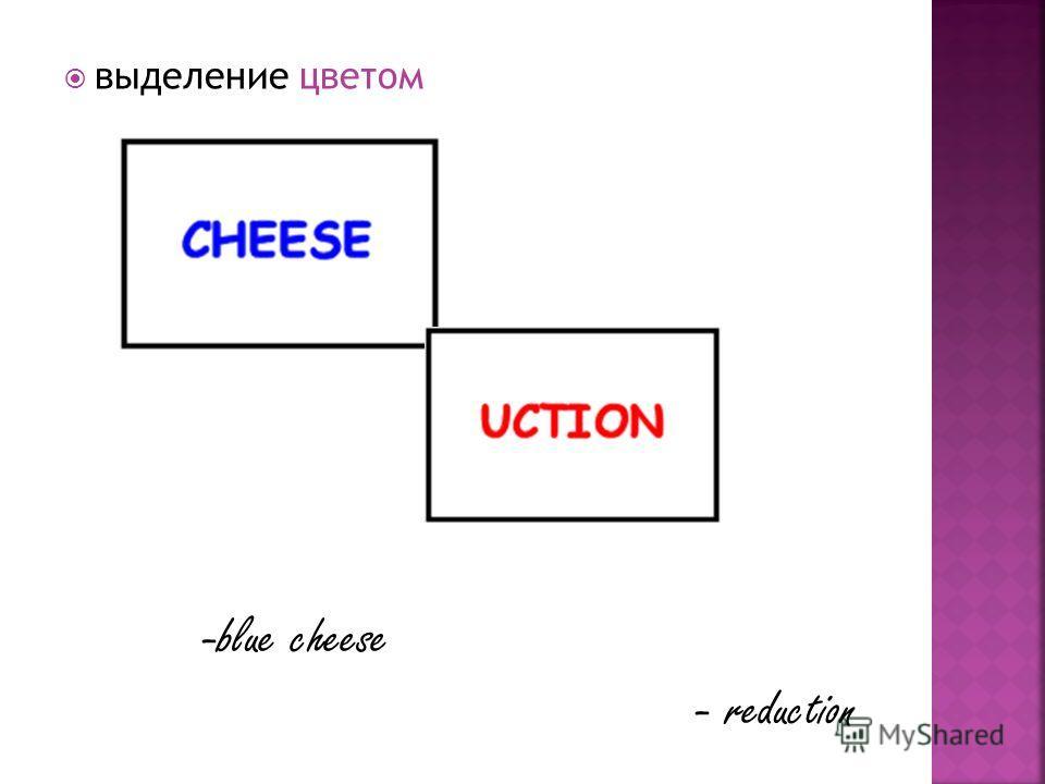 выделение цветом -blue cheese - reduction
