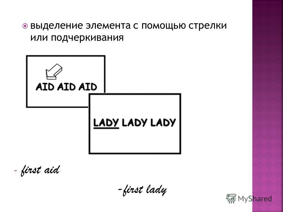 - first aid -first lady выделение элемента с помощью стрелки или подчеркивания