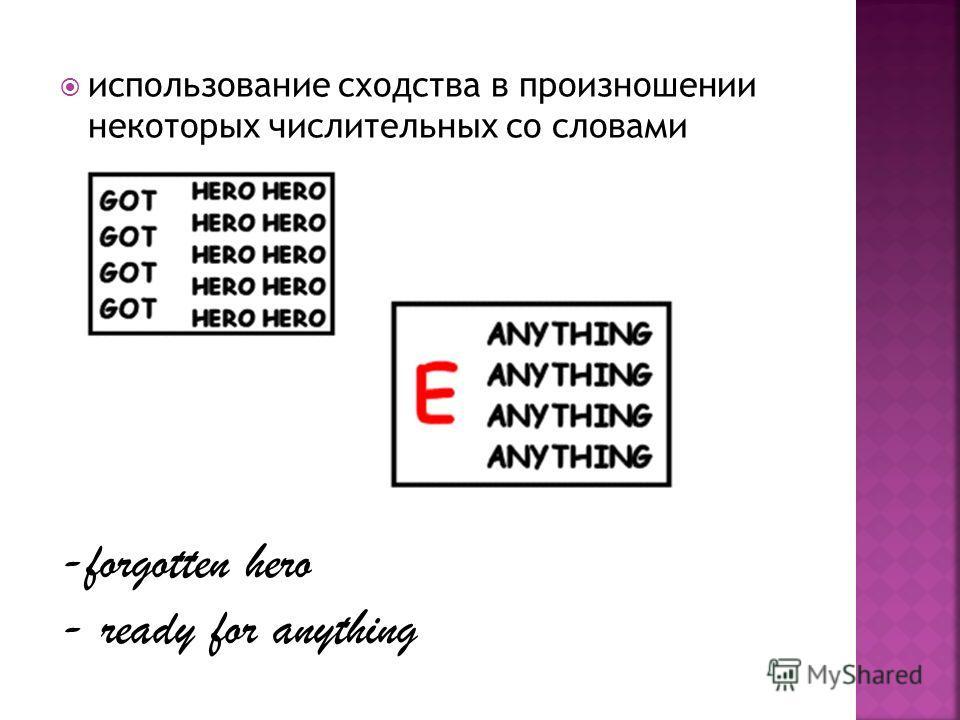 использование сходства в произношении некоторых числительных со словами -forgotten hero - ready for anything