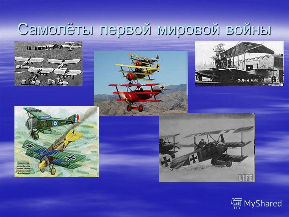Самолёты первой мировой войны