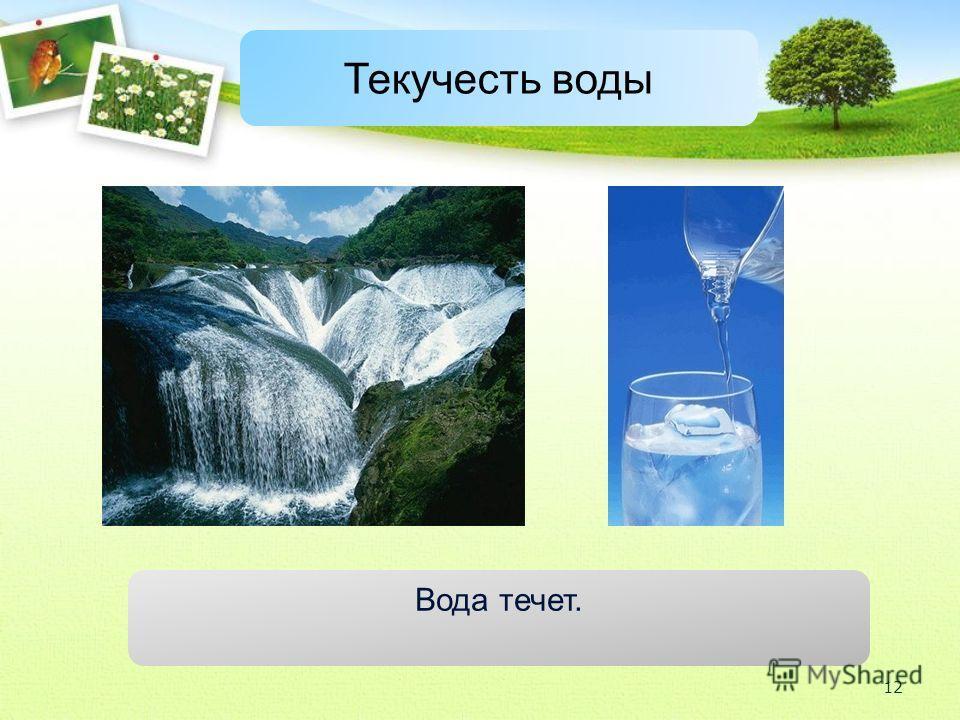 Текучесть воды Вода течет. 12