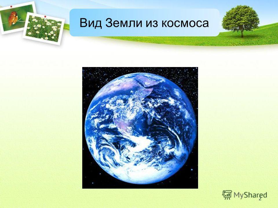 Вид Земли из космоса 2