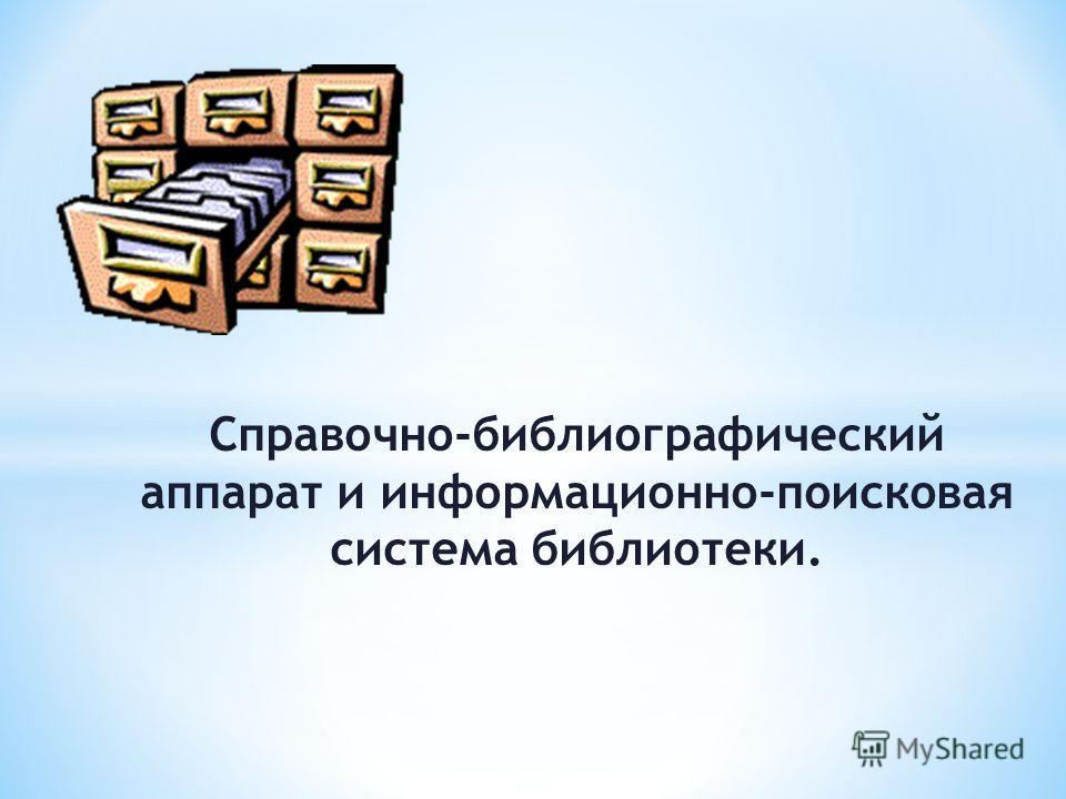 Справочно-библиографический аппарат и информационно-поисковая система библиотеки.