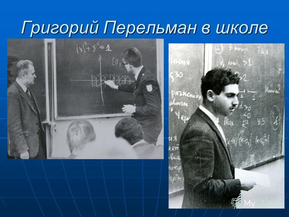 Григорий Перельман в школе 21