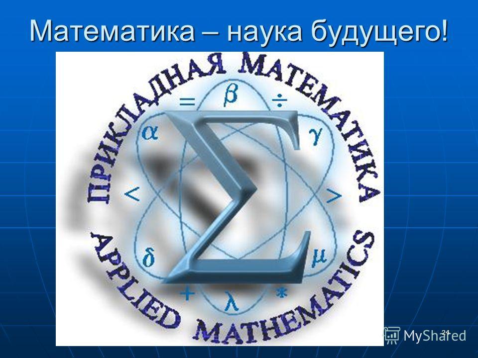 Математика – наука будущего! 24