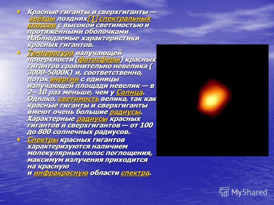 Красные гиганты и сверхгиганты звёзды поздних[1] спектральных классов с высокой светимостью и протяжёнными оболочками Наблюдаемые характеристики красных гигантов. Красные гиганты и сверхгиганты звёзды поздних[1] спектральных классов с высокой светимо